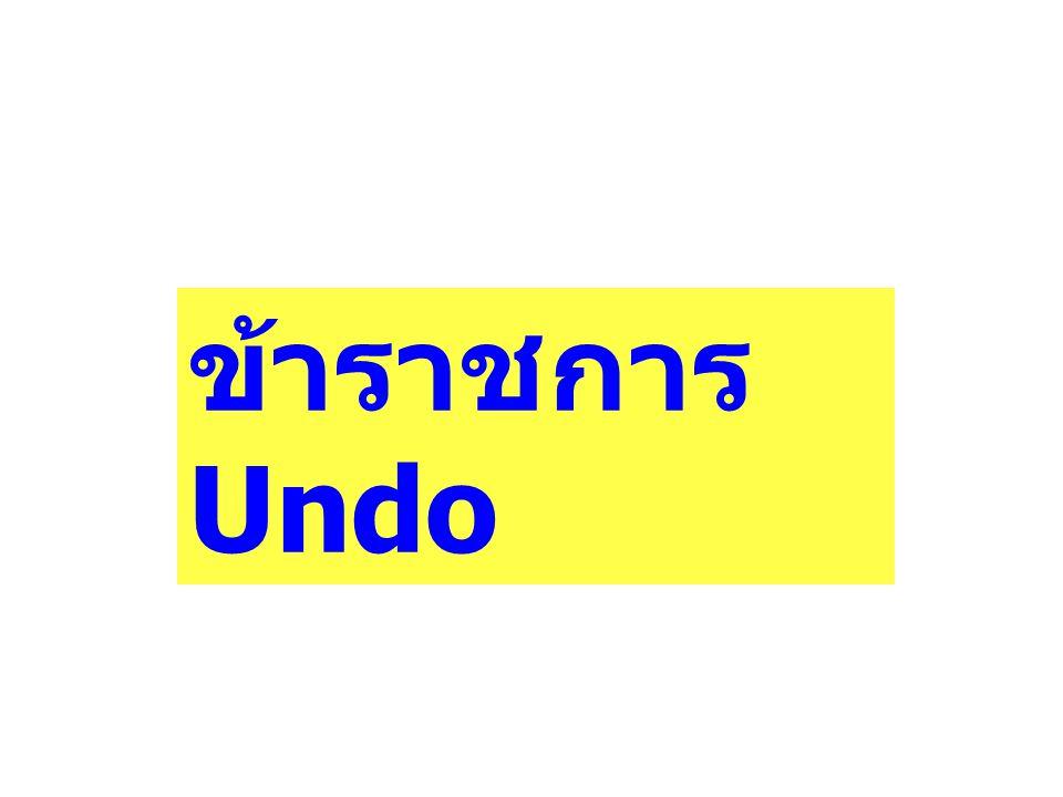 ข้าราชการ Undo