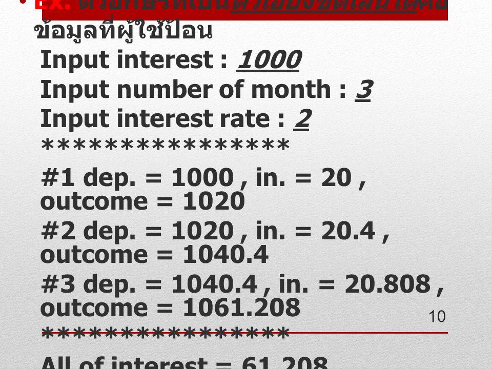 Ex. ตัวอักษรที่เป็นตัวเอียงขีดเส้นใต้คือ ข้อมูลที่ผู้ใช้ป้อน Input interest : 1000 Input number of month : 3 Input interest rate : 2 ****************