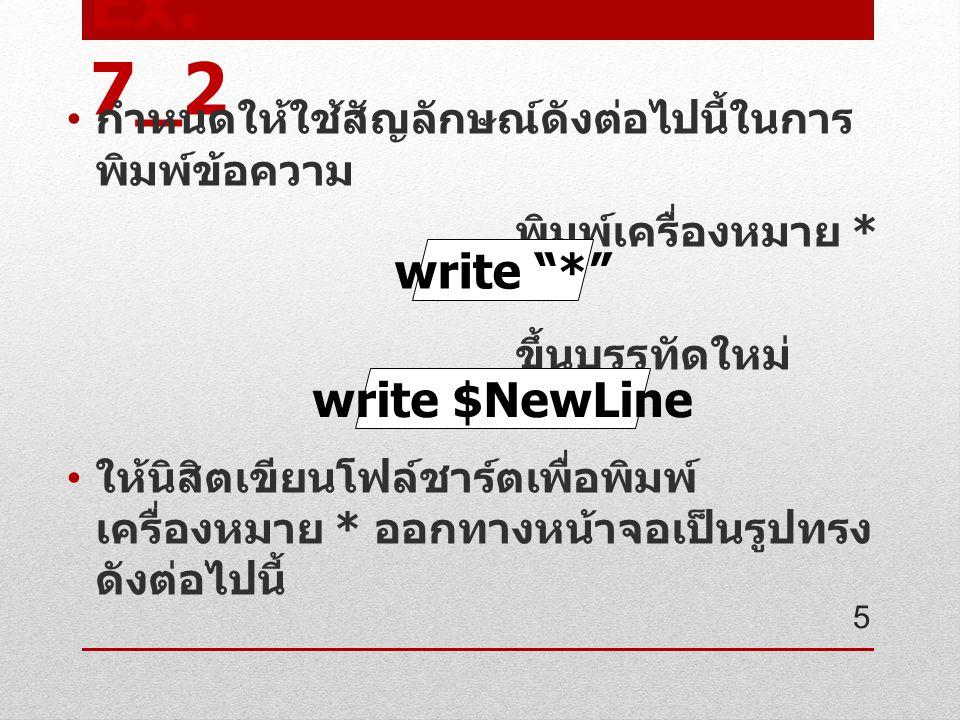 Ex. 7_2 กำหนดให้ใช้สัญลักษณ์ดังต่อไปนี้ในการ พิมพ์ข้อความ พิมพ์เครื่องหมาย * ขึ้นบรรทัดใหม่ ให้นิสิตเขียนโฟล์ชาร์ตเพื่อพิมพ์ เครื่องหมาย * ออกทางหน้าจ