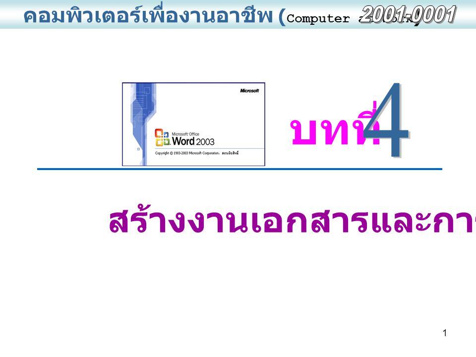 2 คอมพิวเตอร์เพื่องานอาชีพ ( Computer at Work ) การกำหนดขนาดของเอกสาร 1.