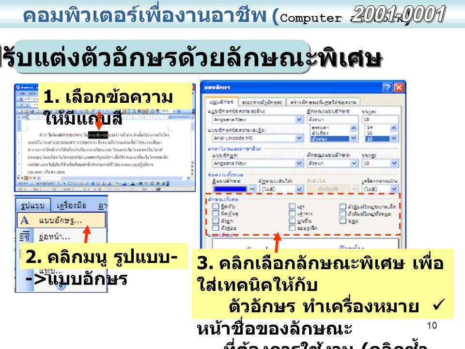 10 คอมพิวเตอร์เพื่องานอาชีพ ( Computer at Work ) การปรับแต่งตัวอักษรด้วยลักษณะพิเศษ 1. เลือกข้อความ ให้มีแถบสี 2. คลิกมนู รูปแบบ - -> แบบอักษร 3. คลิก