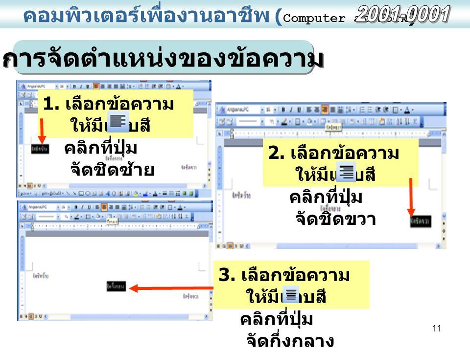 11 คอมพิวเตอร์เพื่องานอาชีพ ( Computer at Work ) การจัดตำแหน่งของข้อความ 1. เลือกข้อความ ให้มีแถบสี คลิกที่ปุ่ม จัดชิดซ้าย 2. เลือกข้อความ ให้มีแถบสี