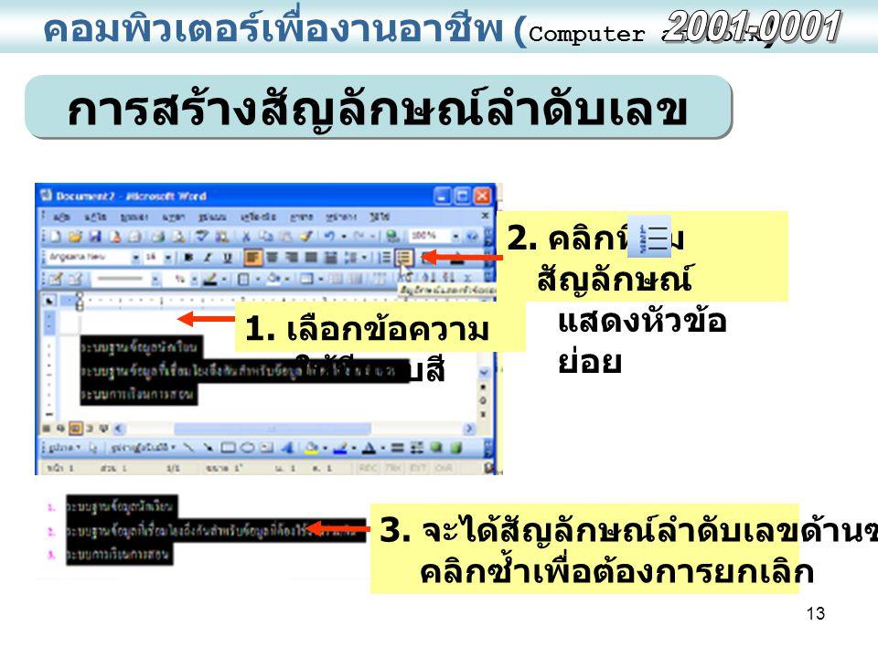 13 คอมพิวเตอร์เพื่องานอาชีพ ( Computer at Work ) การสร้างสัญลักษณ์ลำดับเลข 1. เลือกข้อความ ให้มีแถบสี 2. คลิกที่ปุ่ม สัญลักษณ์ แสดงหัวข้อ ย่อย 3. จะได