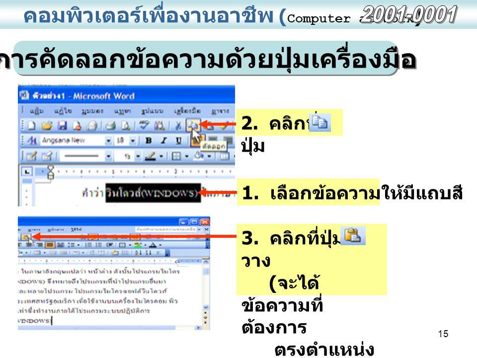 15 คอมพิวเตอร์เพื่องานอาชีพ ( Computer at Work ) การคัดลอกข้อความด้วยปุ่มเครื่องมือ 1. เลือกข้อความให้มีแถบสี 2. คลิกที่ ปุ่ม 3. คลิกที่ปุ่ม วาง ( จะไ