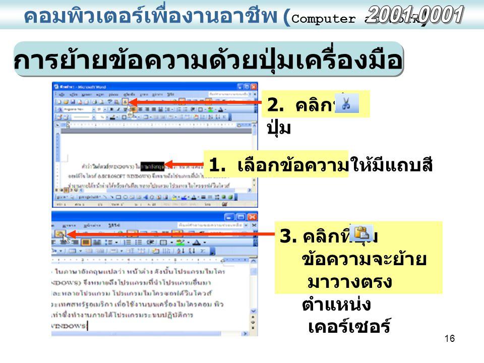 16 คอมพิวเตอร์เพื่องานอาชีพ ( Computer at Work ) การย้ายข้อความด้วยปุ่มเครื่องมือ 1. เลือกข้อความให้มีแถบสี 2. คลิกที่ ปุ่ม 3. คลิกที่ปุ่ม ข้อความจะย้