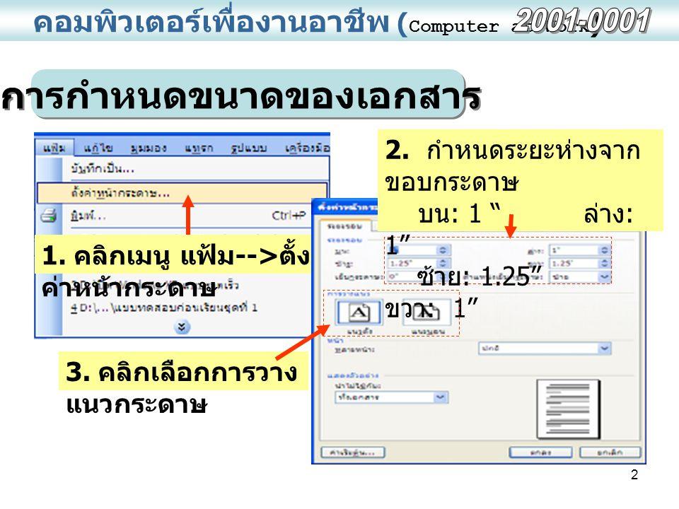 2 คอมพิวเตอร์เพื่องานอาชีพ ( Computer at Work ) การกำหนดขนาดของเอกสาร 1. คลิกเมนู แฟ้ม --> ตั้ง ค่าหน้ากระดาษ 3. คลิกเลือกการวาง แนวกระดาษ 2. กำหนดระย