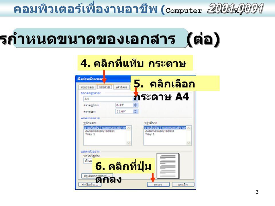 4 คอมพิวเตอร์เพื่องานอาชีพ ( Computer at Work ) การพิมพ์ข้อความลงในเอกสาร 1.