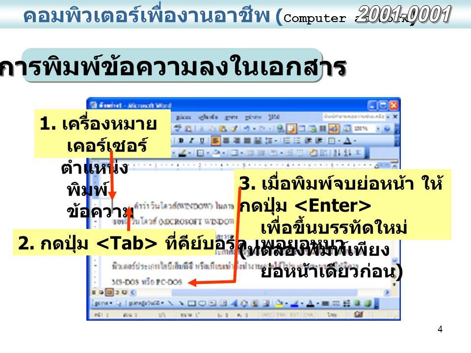 4 คอมพิวเตอร์เพื่องานอาชีพ ( Computer at Work ) การพิมพ์ข้อความลงในเอกสาร 1. เครื่องหมาย เคอร์เซอร์ ตำแหน่ง พิมพ์ ข้อความ 2. กดปุ่ม ที่คีย์บอร์ด เพื่อ
