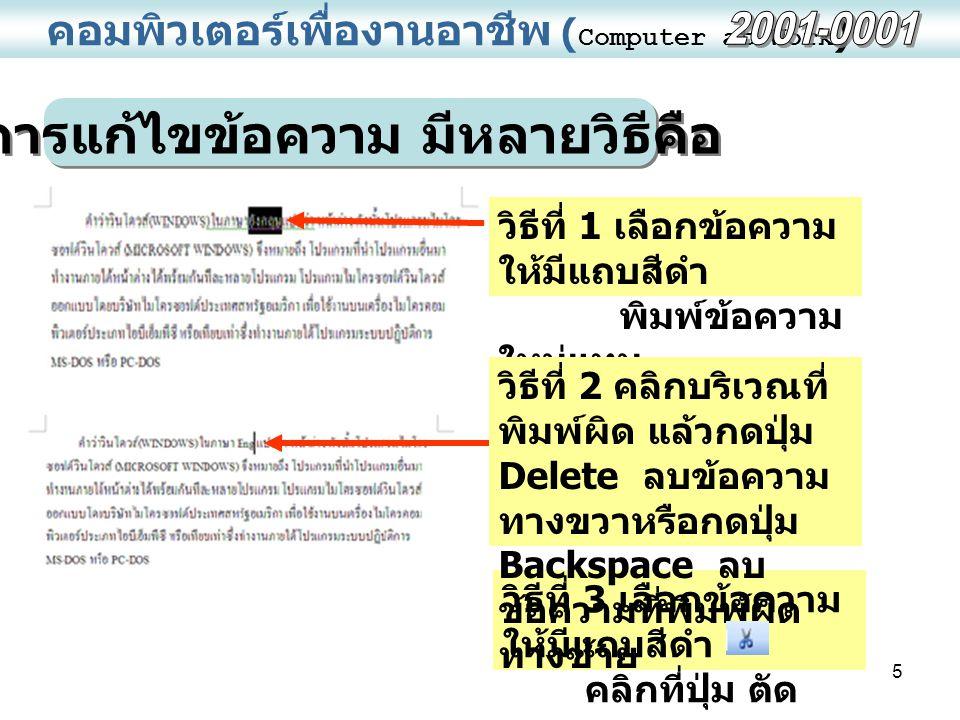 6 คอมพิวเตอร์เพื่องานอาชีพ ( Computer at Work ) การบันทึกเอกสาร 1.