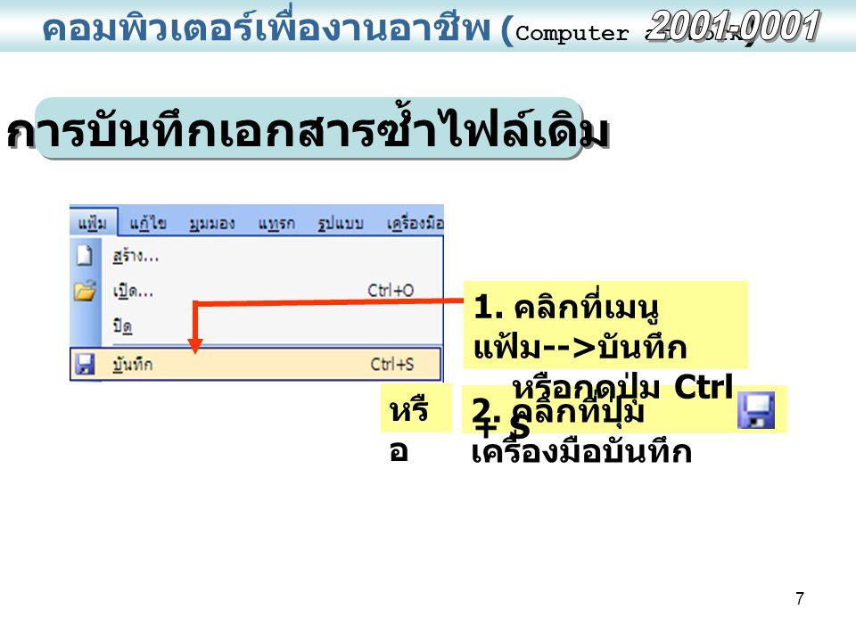 7 คอมพิวเตอร์เพื่องานอาชีพ ( Computer at Work ) การบันทึกเอกสารซ้ำไฟล์เดิม 2. คลิกที่ปุ่ม เครื่องมือบันทึก 1. คลิกที่เมนู แฟ้ม --> บันทึก หรือกดปุ่ม C