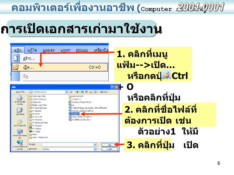 8 คอมพิวเตอร์เพื่องานอาชีพ ( Computer at Work ) การเปิดเอกสารเก่ามาใช้งาน 1. คลิกที่เมนู แฟ้ม --> เปิด … หรือกดปุ่ม Ctrl + O หรือคลิกที่ปุ่ม 2. คลิกที