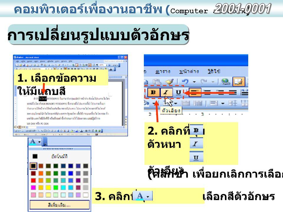 9 คอมพิวเตอร์เพื่องานอาชีพ ( Computer at Work ) การเปลี่ยนรูปแบบตัวอักษร 1. เลือกข้อความ ให้มีแถบสี 2. คลิกที่ปุ่ม ตัวหนา ตัวเอียง ขีดเส้นใต้ ( คลิกซ้