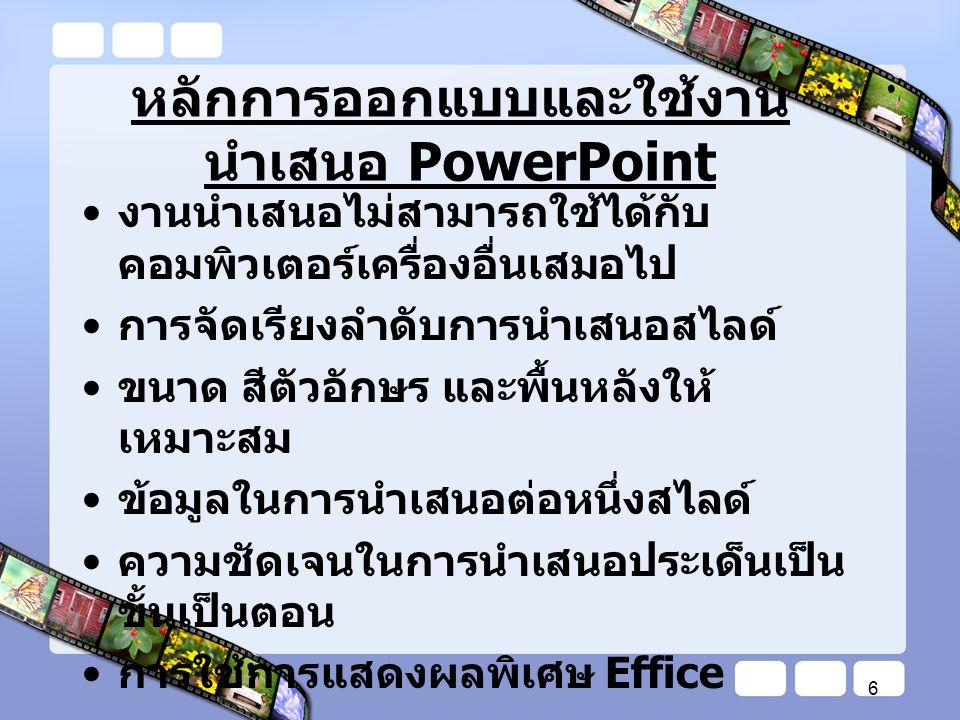 หลักการออกแบบและใช้งาน นำเสนอ PowerPoint งานนำเสนอไม่สามารถใช้ได้กับ คอมพิวเตอร์เครื่องอื่นเสมอไป การจัดเรียงลำดับการนำเสนอสไลด์ ขนาด สีตัวอักษร และพื