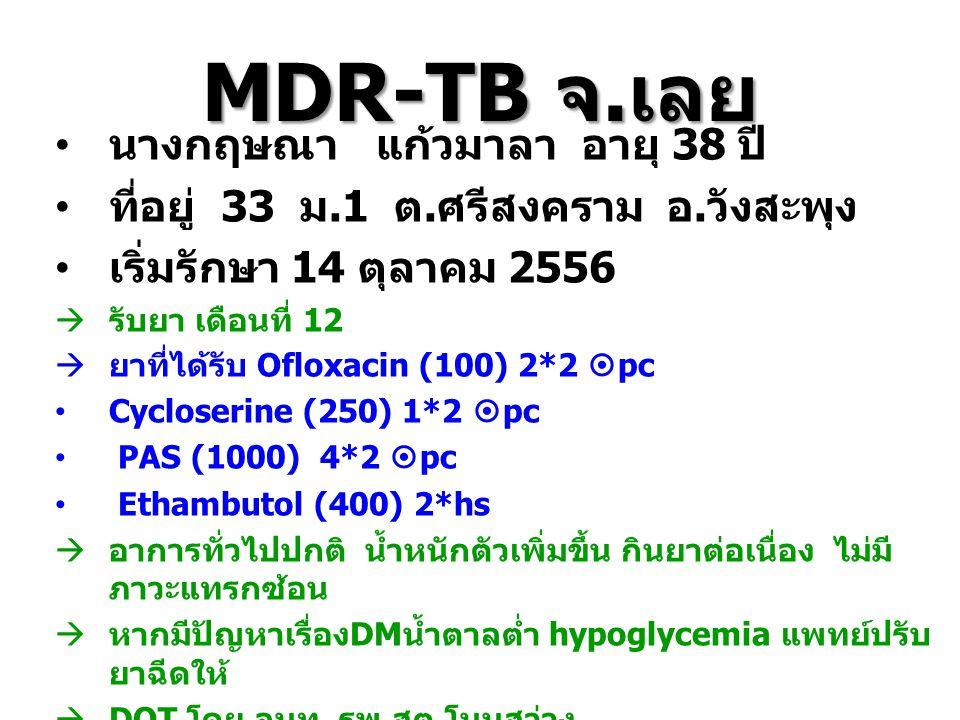 MDR-TB จ. เลย นางกฤษณา แก้วมาลา อายุ 38 ปี ที่อยู่ 33 ม.1 ต. ศรีสงคราม อ. วังสะพุง เริ่มรักษา 14 ตุลาคม 2556  รับยา เดือนที่ 12  ยาที่ได้รับ Ofloxac