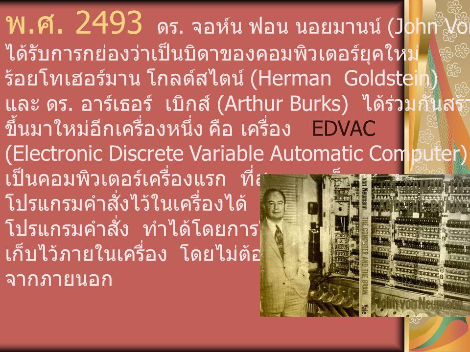พ. ศ. 2493 ดร. จอห์น ฟอน นอยมานน์ (John Von Neumann) ได้รับการกย่องว่าเป็นบิดาของคอมพิวเตอร์ยุคใหม่ ร้อยโทเฮอร์มาน โกลด์สไตน์ (Herman Goldstein) และ ด