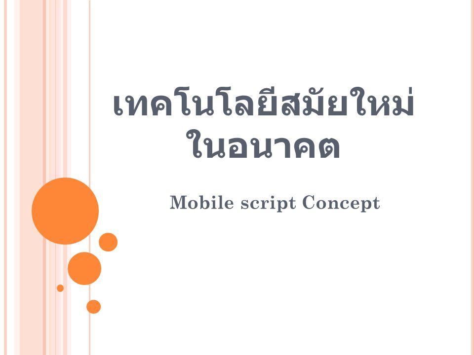 เทคโนโลยีสมัยใหม่ ในอนาคต Mobile script Concept