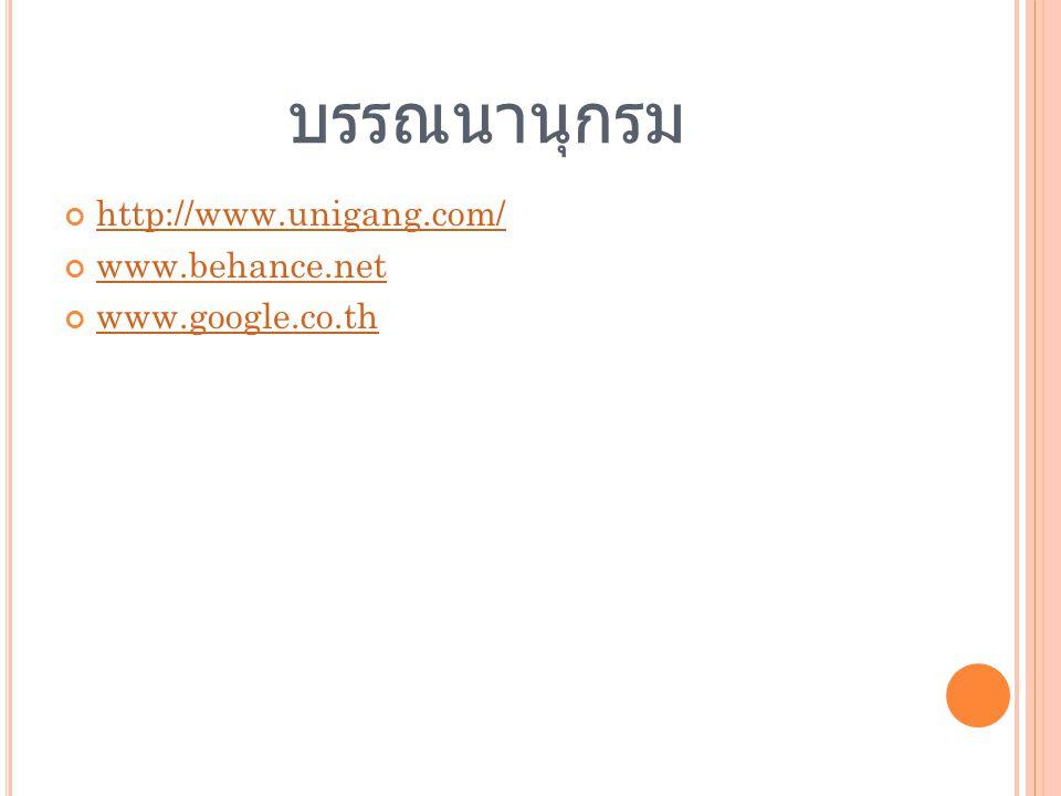 บรรณนานุกรม http://www.unigang.com/ www.behance.net www.google.co.th