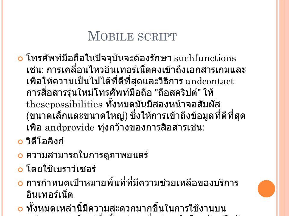 M OBILE SCRIPT โทรศัพท์มือถือในปัจจุบันจะต้องรักษา suchfunctions เช่น : การเคลื่อนไหวอินเทอร์เน็ตคงเข้าถึงเอกสารเกมและ เพื่อให้ความเป็นไปได้ที่ดีที่สุ