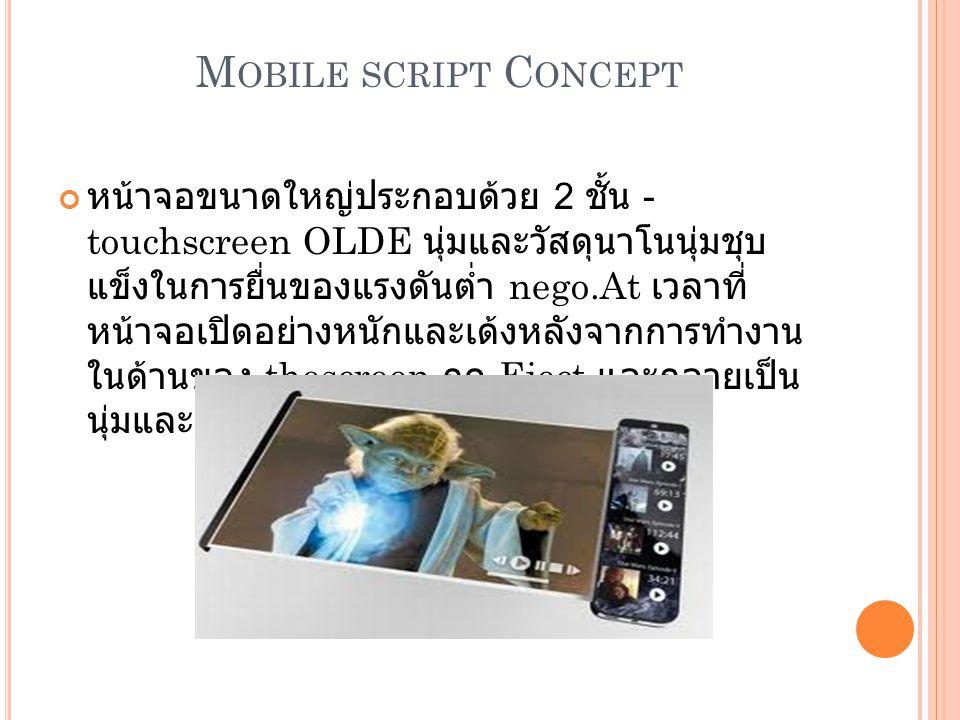 M OBILE SCRIPT C ONCEPT หน้าจอขนาดใหญ่ประกอบด้วย 2 ชั้น - touchscreen OLDE นุ่มและวัสดุนาโนนุ่มชุบ แข็งในการยื่นของแรงดันต่ำ nego.At เวลาที่ หน้าจอเปิ