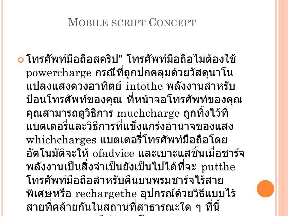 M OBILE SCRIPT C ONCEPT โทรศัพท์มือถือสคริป
