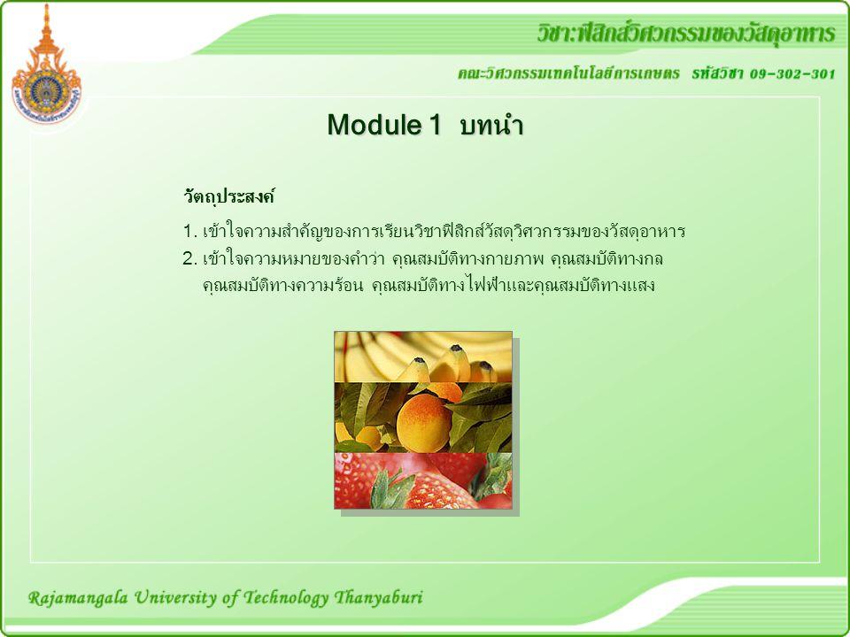 Module 1 บทนำ วัตถุประสงค์ 1. เข้าใจความสำคัญของการเรียนวิชาฟิสิกส์วัสดุวิศวกรรมของวัสดุอาหาร 2. เข้าใจความหมายของคำว่า คุณสมบัติทางกายภาพ คุณสมบัติทา