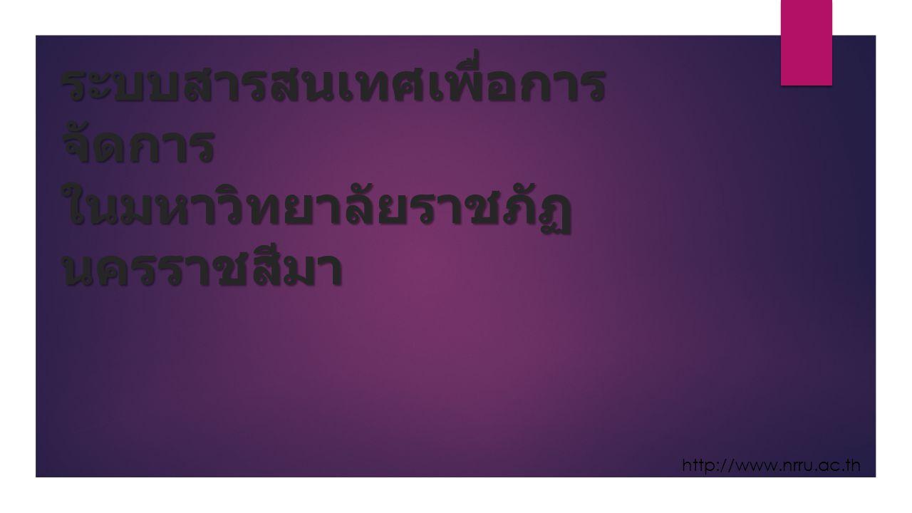 ระบบสารสนเทศเพื่อการ จัดการ ในมหาวิทยาลัยราชภัฏ นครราชสีมา http://www.nrru.ac.th