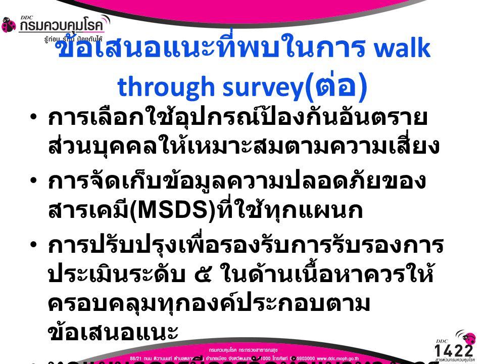 ข้อเสนอแนะที่พบในการ walk through survey ( ต่อ ) การเลือกใช้อุปกรณ์ป้องกันอันตราย ส่วนบุคคลให้เหมาะสมตามความเสี่ยง การจัดเก็บข้อมูลความปลอดภัยของ สารเ
