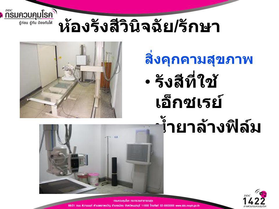 ห้องรังสีวินิจฉัย / รักษา สิ่งคุกคามสุขภาพ รังสีที่ใช้ เอ็กซเรย์ น้ำยาล้างฟิล์ม