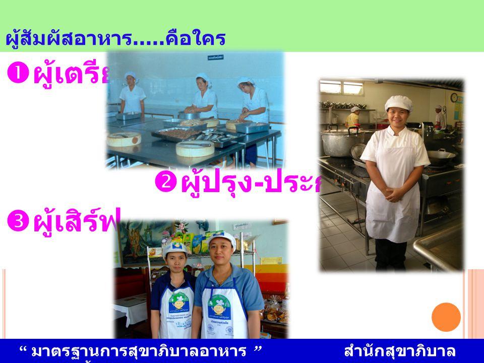 """ผู้สัมผัสอาหาร..... คือใคร  ผู้เตรียม  ผู้ปรุง - ประกอบ  ผู้เสิร์ฟ """" มาตรฐานการสุขาภิบาลอาหาร """" สำนักสุขาภิบาล อาหารและน้ำ กรมอนามัย"""