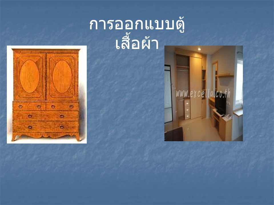 การออกแบบตู้ เสื้อผ้า