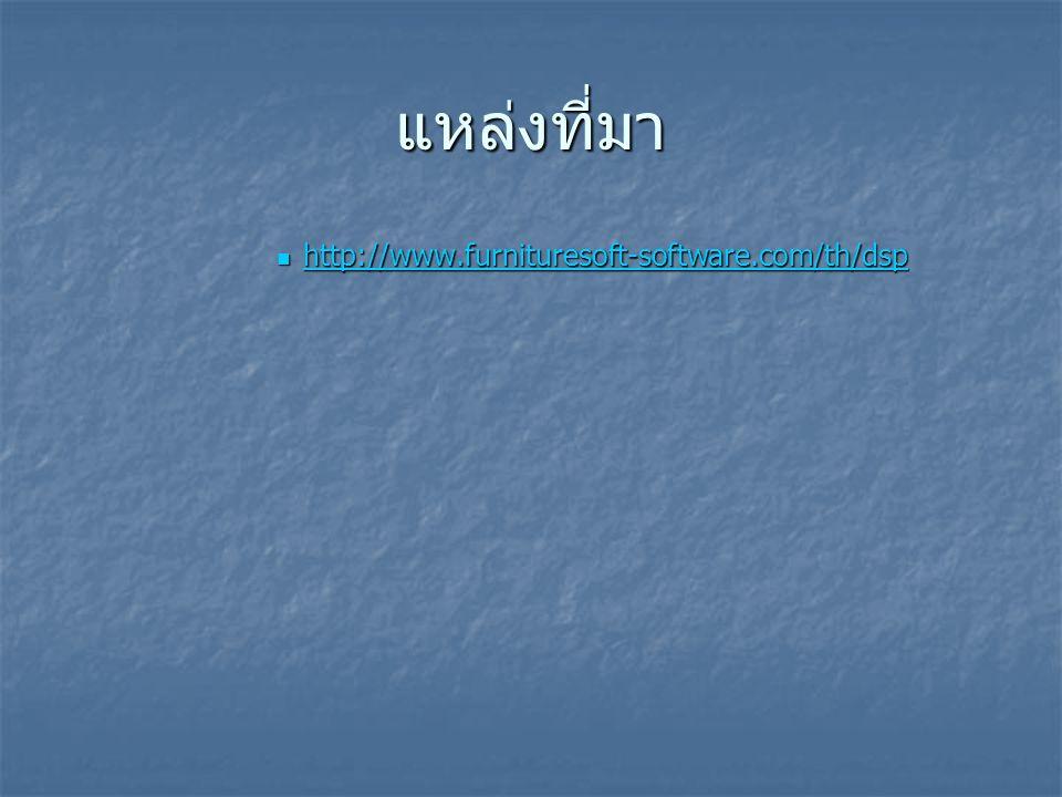แหล่งที่มา http://www.furnituresoft-software.com/th/dsp http://www.furnituresoft-software.com/th/dsp http://www.furnituresoft-software.com/th/dsp