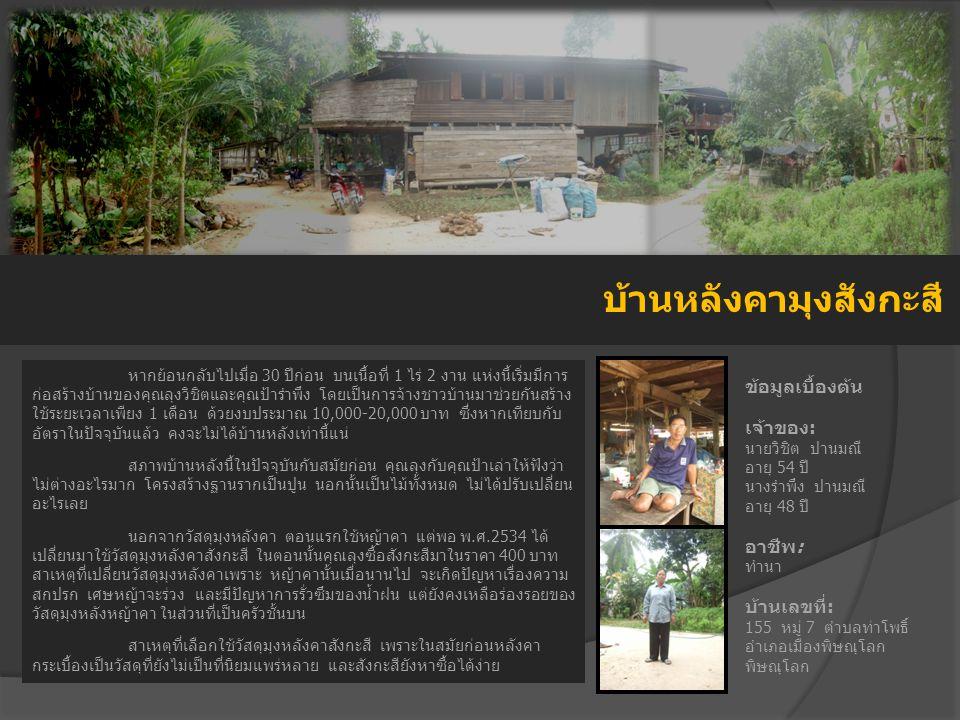 บ้านหลังคามุงสังกะสี ข้อมูลเบื้องต้น เจ้าของ: นายวิชิต ปานมณี อายุ 54 ปี นางรำพึง ปานมณี อายุ 48 ปี อาชีพ: ทำนา บ้านเลขที่: 155 หมู่ 7 ตำบลท่าโพธิ์ อำ