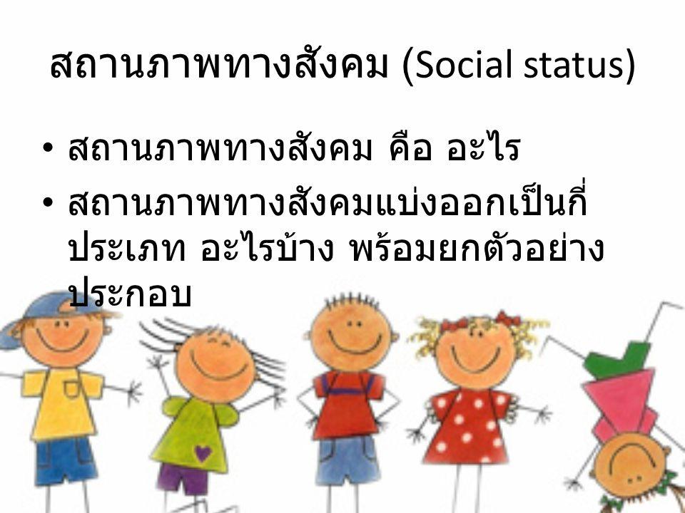 สถานภาพทางสังคม (Social status) สถานภาพทางสังคม คือ อะไร สถานภาพทางสังคมแบ่งออกเป็นกี่ ประเภท อะไรบ้าง พร้อมยกตัวอย่าง ประกอบ