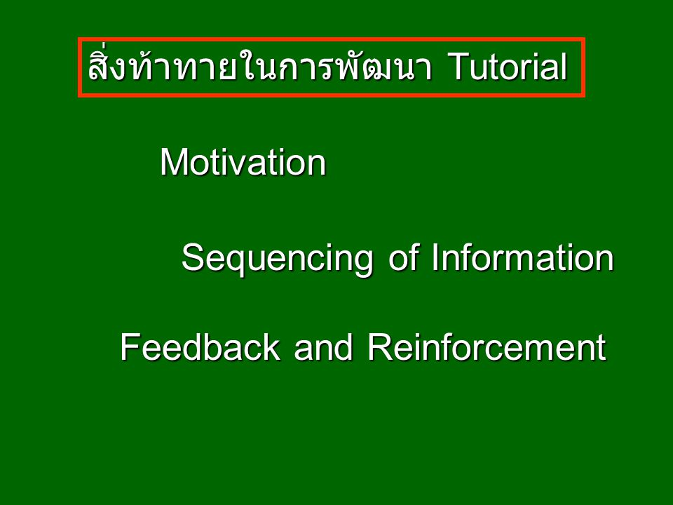สิ่งท้าทายในการพัฒนา Tutorial Feedback and Reinforcement Motivation Sequencing of Information