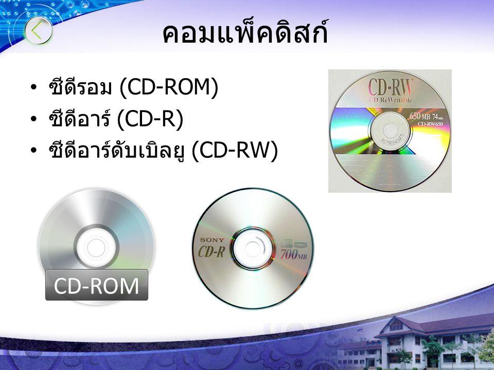 คอมแพ็คดิสก์ ซีดีรอม (CD-ROM) ซีดีอาร์ (CD-R) ซีดีอาร์ดับเบิลยู (CD-RW)