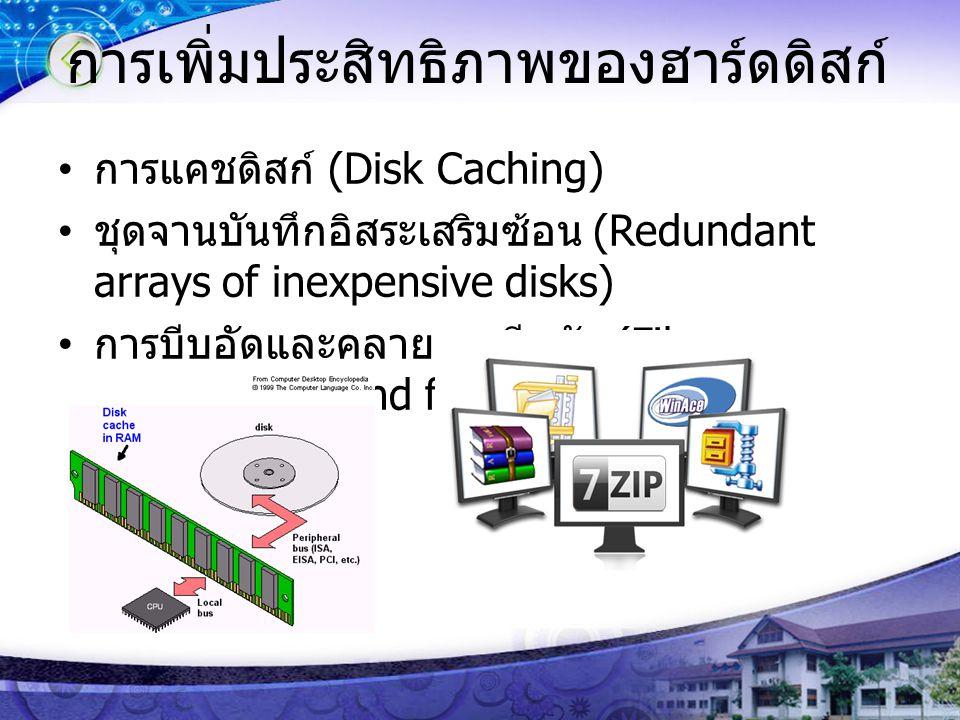 การเพิ่มประสิทธิภาพของฮาร์ดดิสก์ การแคชดิสก์ (Disk Caching) ชุดจานบันทึกอิสระเสริมซ้อน (Redundant arrays of inexpensive disks) การบีบอัดและคลายการบีบอัด (File compression and file decompression)