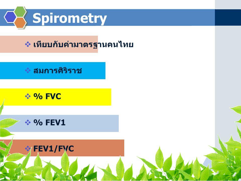 Spirometry  เทียบกับค่ามาตรฐานคนไทย  สมการศิริราช  % FVC  % FEV1  FEV1/FVC