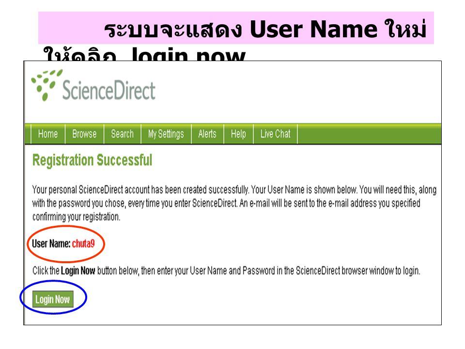 ระบบจะแสดง User Name ใหม่ ให้คลิก login now