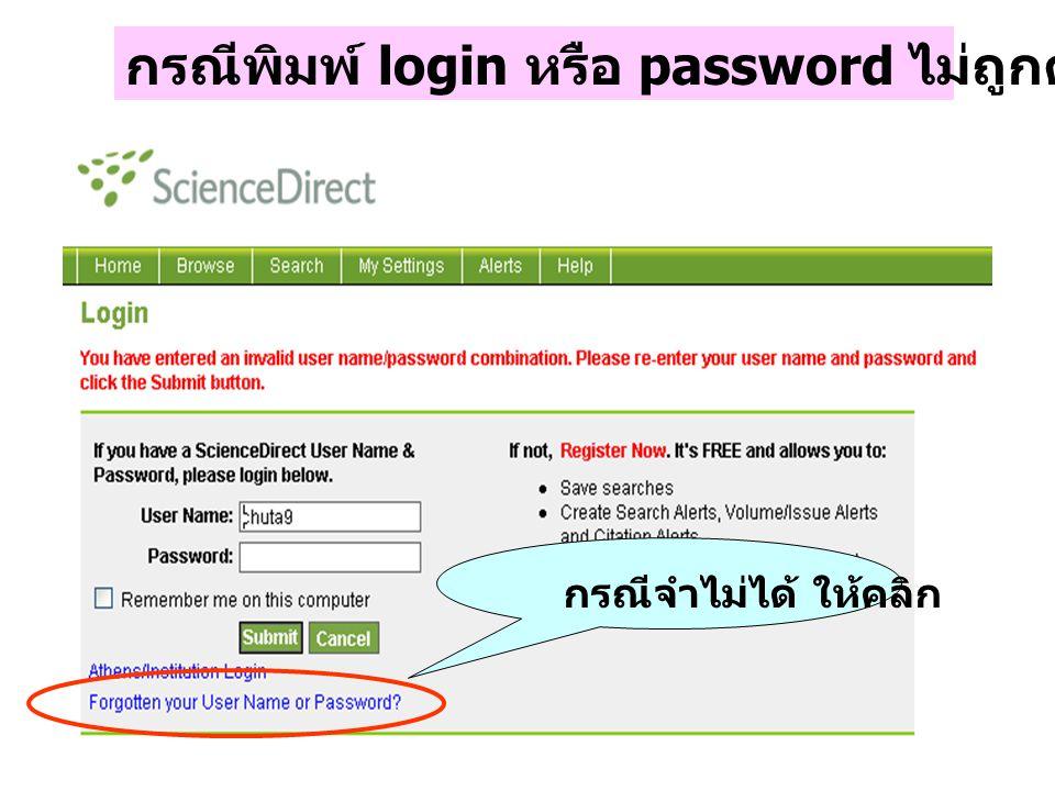 กรณีพิมพ์ login หรือ password ไม่ถูกต้อง ให้พิมพ์อีกครั้ง กรณีจำไม่ได้ ให้คลิก
