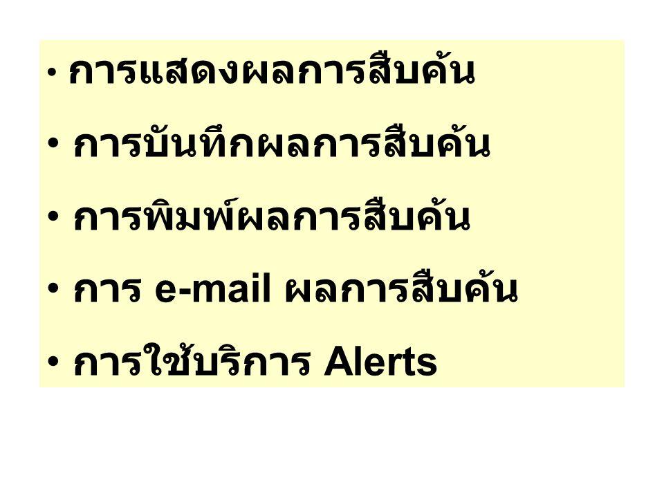การแสดงผลการสืบค้น การบันทึกผลการสืบค้น การพิมพ์ผลการสืบค้น การ e-mail ผลการสืบค้น การใช้บริการ Alerts