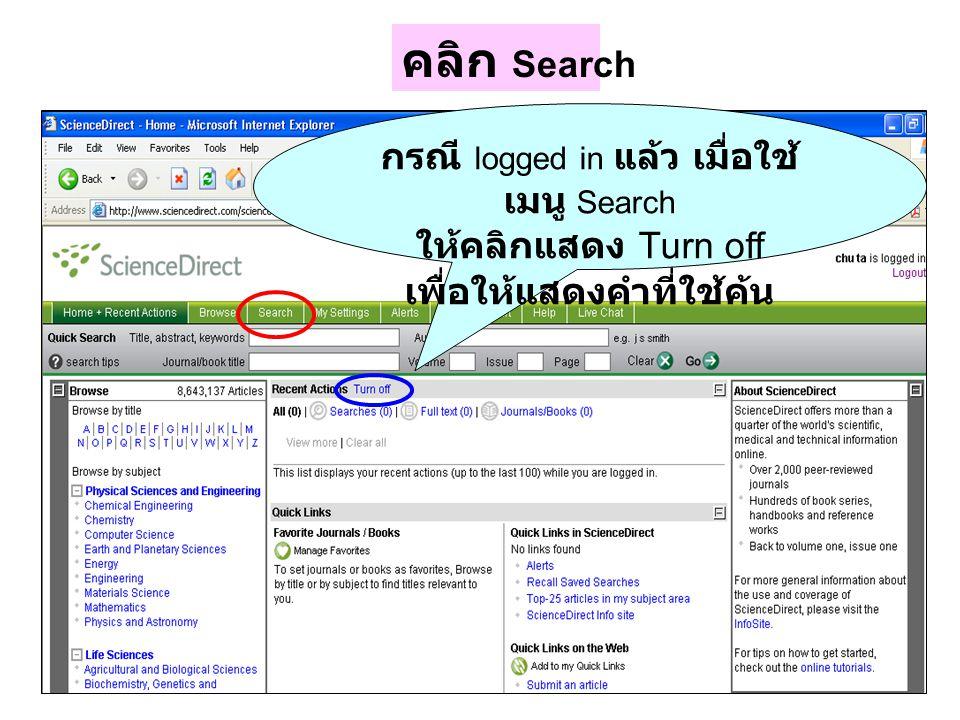 คลิก Search กรณี logged in แล้ว เมื่อใช้ เมนู Search ให้คลิกแสดง Turn off เพื่อให้แสดงคำที่ใช้ค้น
