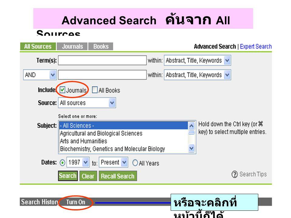 Advanced Search ค้นจาก All Sources หรือจะคลิกที่ หน้านี้ก็ได้