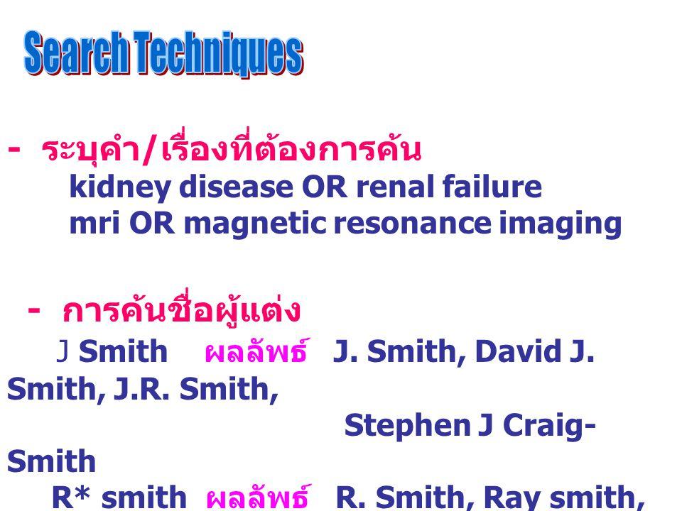 - ระบุคำ / เรื่องที่ต้องการค้น kidney disease OR renal failure mri OR magnetic resonance imaging - การค้นชื่อผู้แต่ง J Smith ผลลัพธ์ J.