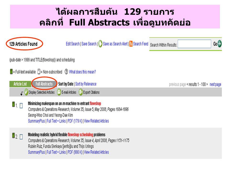 ได้ผลการสืบค้น 129 รายการ คลิกที่ Full Abstracts เพื่อดูบทคัดย่อ