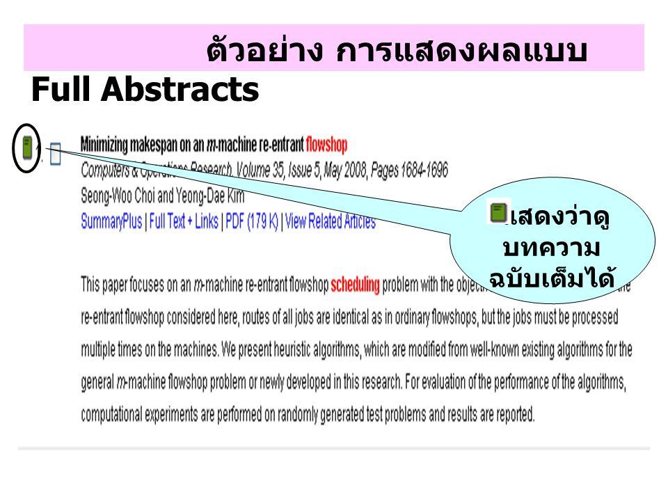 ตัวอย่าง การแสดงผลแบบ Full Abstracts แสดงว่าดู บทความ ฉบับเต็มได้