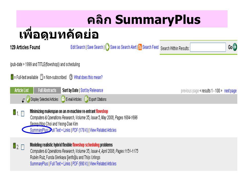คลิก SummaryPlus เพื่อดูบทคัดย่อ