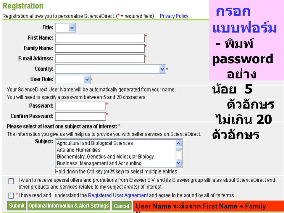 กรอก แบบฟอร์ม - พิมพ์ password อย่าง น้อย 5 ตัวอักษร ไม่เกิน 20 ตัวอักษร User Name จะตั้งจาก First Name + Family Name
