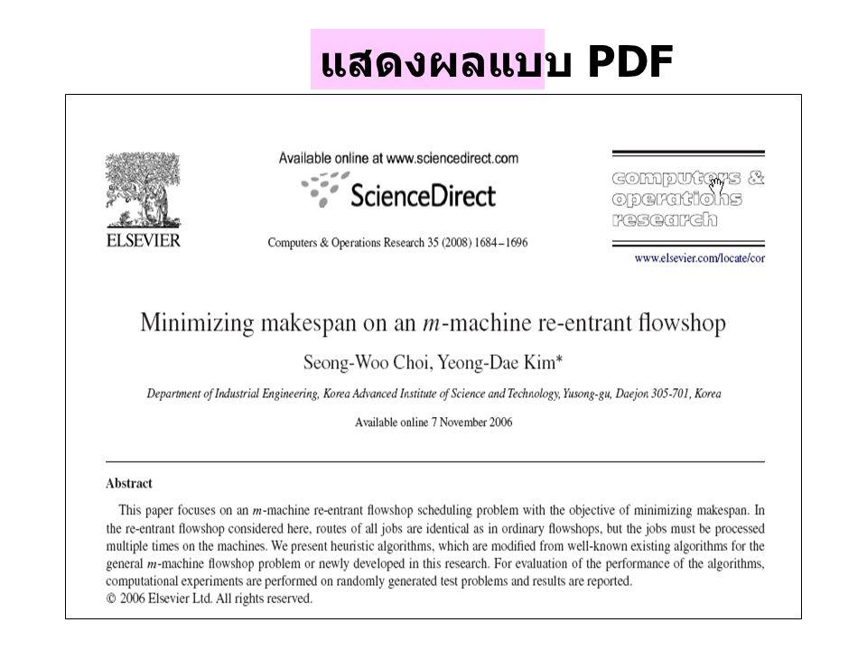 แสดงผลแบบ PDF