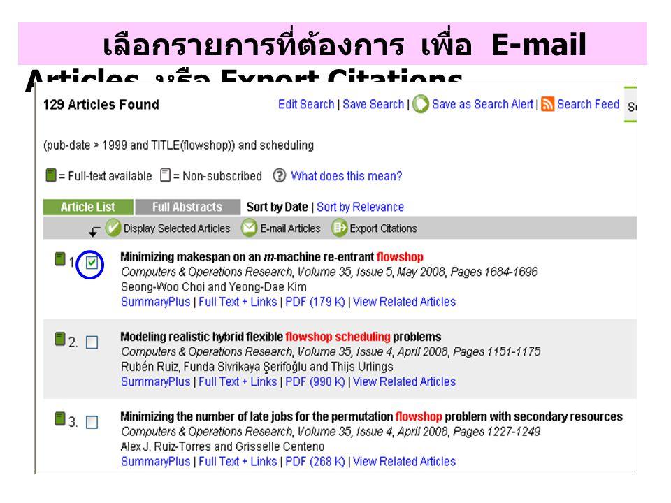 เลือกรายการที่ต้องการ เพื่อ E-mail Articles หรือ Export Citations