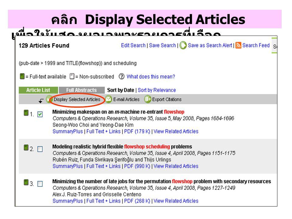 คลิก Display Selected Articles เพื่อให้แสดงผลเฉพาะรายการที่เลือก